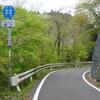 茨城県道22号 北茨城大子線