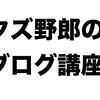 【悩み】クズの為のブログのはじめ方