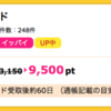 【ハピタス】NTTグループカード新規発行が期間限定で9,500pt(9,500円)にアップ! さらに最大10,000円のキャッシュバックも!