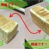 リベンジ 寒い部屋でのパン作り