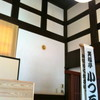笑福亭小つるのき楽寄席~観能の夕べ~高校同期呑み(2010/08/07)