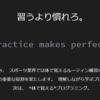 プログラミングを「写経」して学ぶというSHAKYO.ioをやってみた。