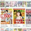 【通勤のお供に(2)】電子雑誌dマガジン