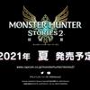 【スイッチ】モンスターハンター ストーリーズ2 破滅の翼が2021年夏発売!アンジャナフも登場!【Nintendo Direct Mini】