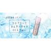 【体感温度-5℃⁉】暑い日にぴったり!【限定】エスプリークひんやりタッチCCスプレー