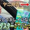 【マイクロファイバーの王様】ガラスダスターを使って検証してみた!【ヤニ汚れ・油膜】