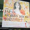 「第41回 2017 日本ホビーショー」に行く。
