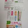 【7/31】ポイズ Enjoyグルメキャンペーン 【バーコ/はがき】