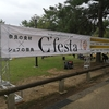 【Nara travel】Cfesta food event at Nara park.