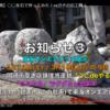 【告知】大人気YouTuber「東海オンエア」のグッズがいよいよ「ここやる」に展示されます!!
