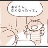 【犬漫画】犬友さんちに預けられたお話その1