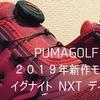 【ゴルフシューズ】PUMA(プーマ)の新作スパイクレス!イグナイト NXT ディスクさっそく履いてみた!【レビュー】