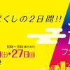今年も参加します!!富士山紙フェア2019