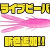 【O.S.P】バサロアクションを発生させるクロー系ワーム「ドライブビーバー」に新色追加!