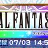 【18.06】シリーズハッピーガチャ結果報告その3 爆フェスカウントダウン FFRK