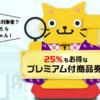 プレミアム付商品券を購入☆キャッシュレス決済と併用可能か検証(・∀・)