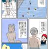 昔の話『裸のじいちゃん』