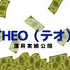 自動で投資ができるロボアドバイザーの「THEO(テオ)」を始めてみた!