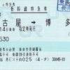 名古屋→博多 新幹線特急券【e特急券】