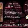 【木曜日の季節物】龍神 純米大吟醸 ひやおろし【FUKA🍶YO-I】