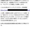 Yahooメールで特定のドメインからの迷惑メールを一括で拒否する方法