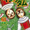 【キングダム】感想ネタバレ最新第61巻まとめ