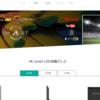 中国メーカーHisense(ハイセンス)の4Kテレビを購入。良い感じ!