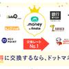 【2】.money(ドットマネー)を経由して稼いだポイントを無料でメトロポイントへ交換