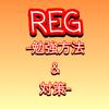 【REG対策】半年でUSCPA合格【勉強方法】