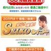セイコーは東京都渋谷区渋谷2-11の闇金です。