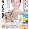 読売ファミリー7月22日号インタビューは武井咲さんです。