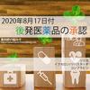 【リリカ】2020年12月に薬価収載予定のジェネリック医薬品【イクセロン/リバスタッチ】