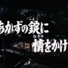 伝七捕物帳…第21話をみた。