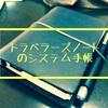 トラベラーズノート パスポートサイズのシステム手帳をメモ帳として使う。