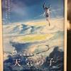 「天気の子」を観てきた。【新海誠】【感想】2019.8.5
