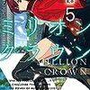 ミリオン・クラウン5