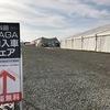 第4回SAGA輸入車フェア 非日常を期待して・・・・