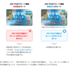 JRE POINT加盟店で ポイントを貯められない・ 使えないview suica カード