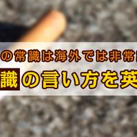 日本の常識は海外では非常識?非常識の言い方を英語で!