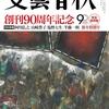「文藝春秋」2013年1月号「創刊90周年記念」