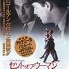 「セント・オブ・ウーマン 夢の香り」(1992)