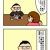 【第20話】気付き