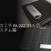 ナカミチ PA-202 メンテナンス ('21-05) ② カスタム編