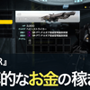 【EDF:IR】効率的なお金の稼ぎ方!(クリア後)