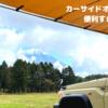 【カーサイドオーニング】車に取り付けるカーサイドオーニング(タープ)は便利!