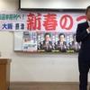 新しい時代をより前へ と誓い合う新春のつどい/日本共産党摂津後援会