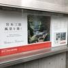 2019年11月23日(土・祝)/宮本三郎記念美術館/五島美術館/江戸東京博物館/他