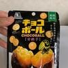 森永:チョコボール(大玉苺ショコラ・大玉クランチキャラメル・安納芋)/小枝(チョコ増し珈琲