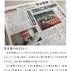 沖縄県宮古島の「宮古新報」発行を労組が継続 ※追記:「地域に根ざし、地域とともに歩む新聞」