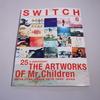 Mr.Children Artworks特集 SWITCH 2017-06 アートワークで振り替るMr.Children 25年の歴史